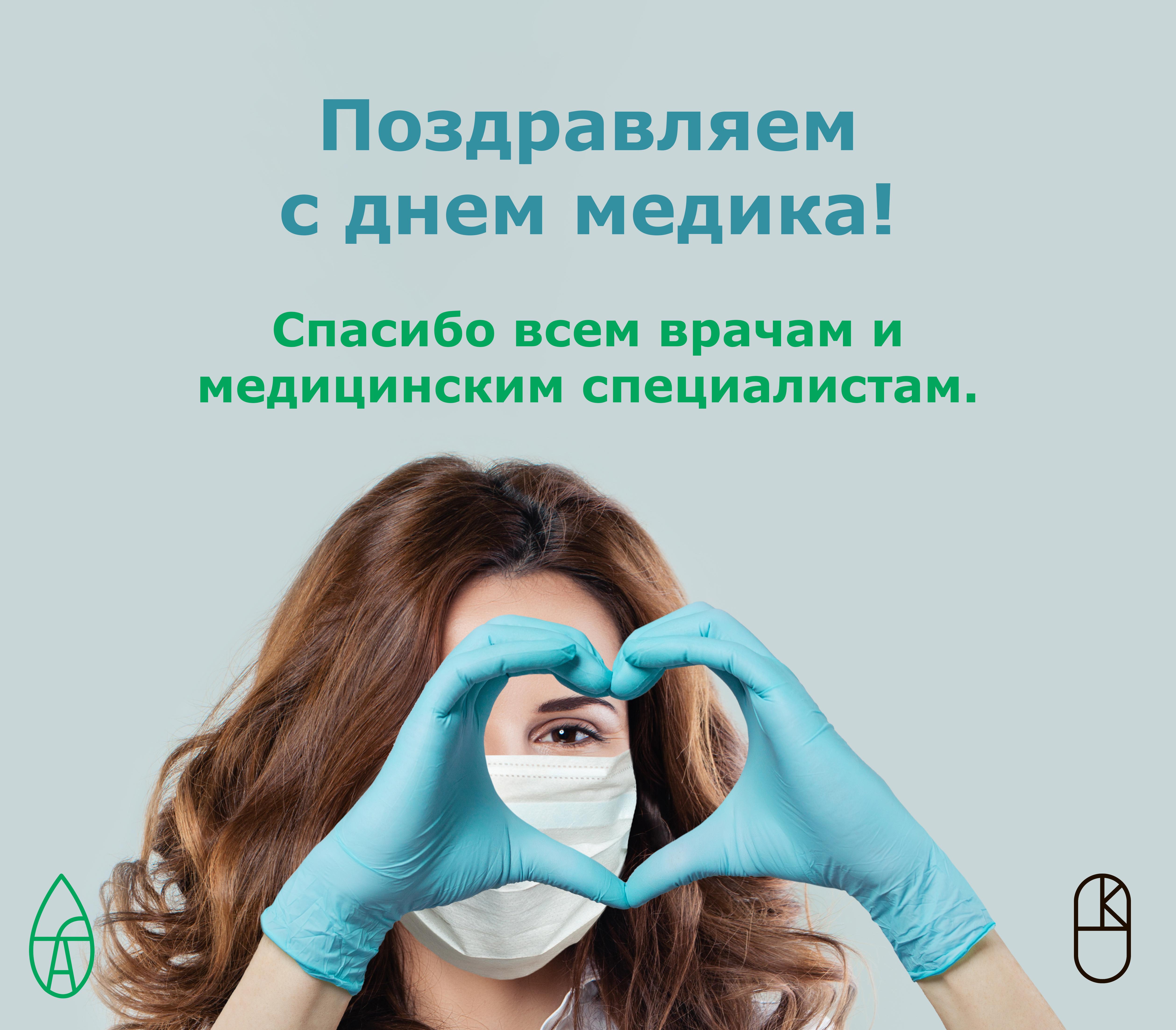 den-medika-2020